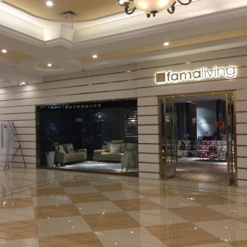 Imágenes tienda Famaliving Hohhot